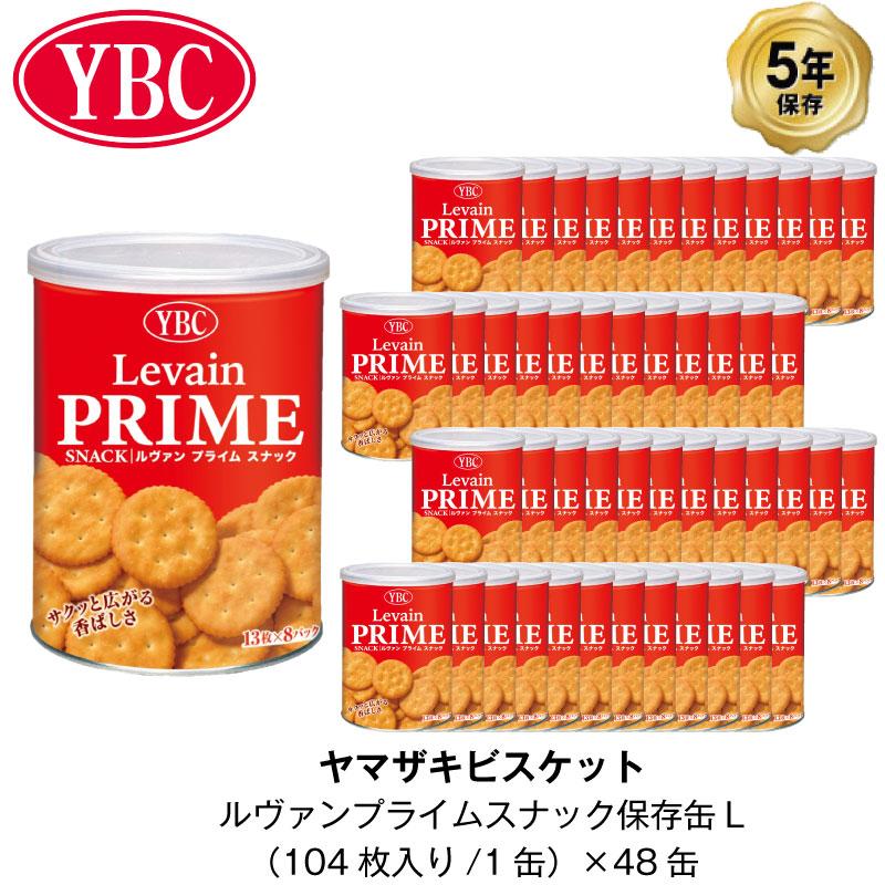 5年保存 非常食 ヤマザキビスケット ルヴァン プライムスナック L 保存缶 お菓子 48缶セット 計4992枚