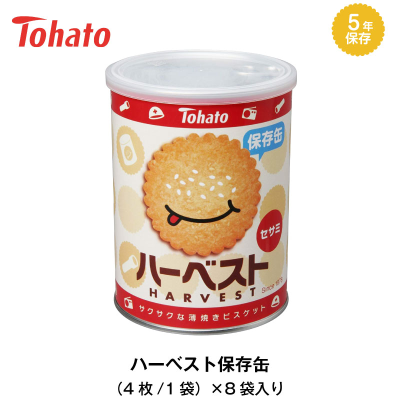 即日出荷 5年保存 非常食 お菓子 東ハト 香ばしセサミ 1缶 保存缶 ハーベスト 評価