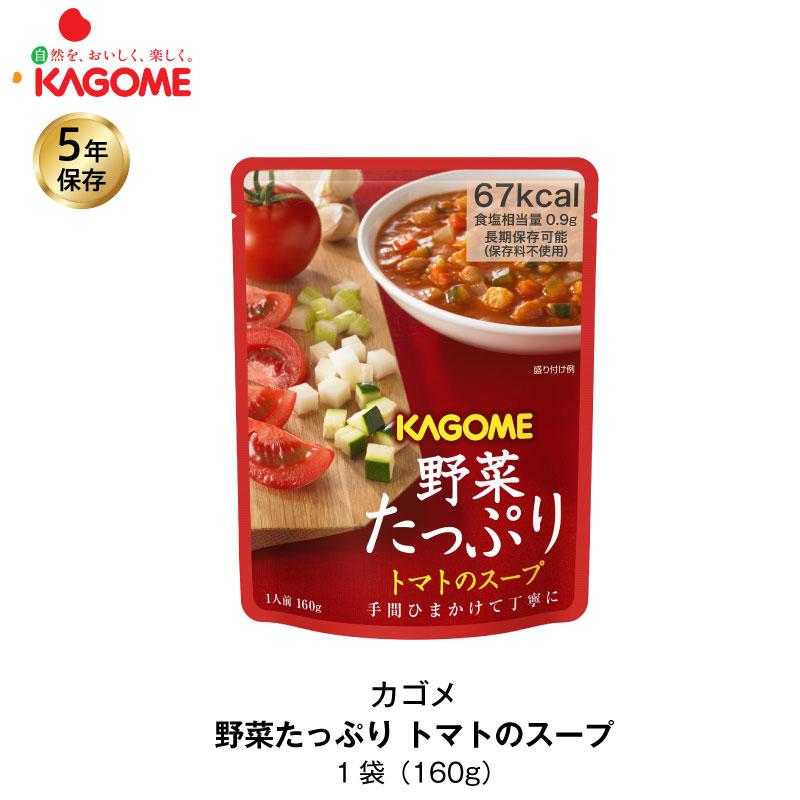 5年保存 定番キャンバス ストア 非常食 カゴメ 1袋 野菜たっぷりトマトのスープ 160g