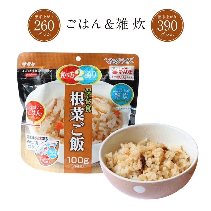 5年保存 非常食 ごはん アルファ化米 サタケ マジックライス 根菜ご飯 100g 保存食 50食セット アウトドア キャンプ