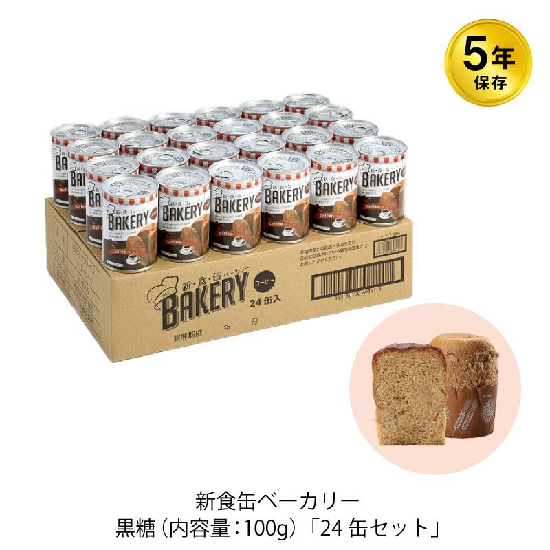 5年保存 非常食 缶詰パン アスト 新食缶ベーカリー 黒糖味 24缶セット