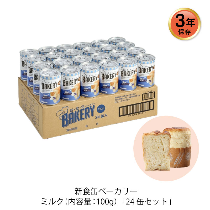 3年保存 非常食 缶詰パン アスト 新食缶ベーカリー ミルク味 24缶セット