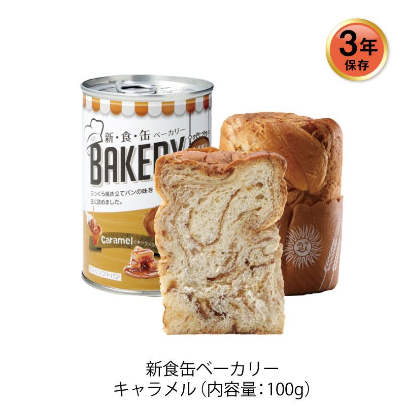 3年保存 低廉 非常食 缶入りパン ランキング総合1位 アスト キャラメル味 1缶 新食缶ベーカリー
