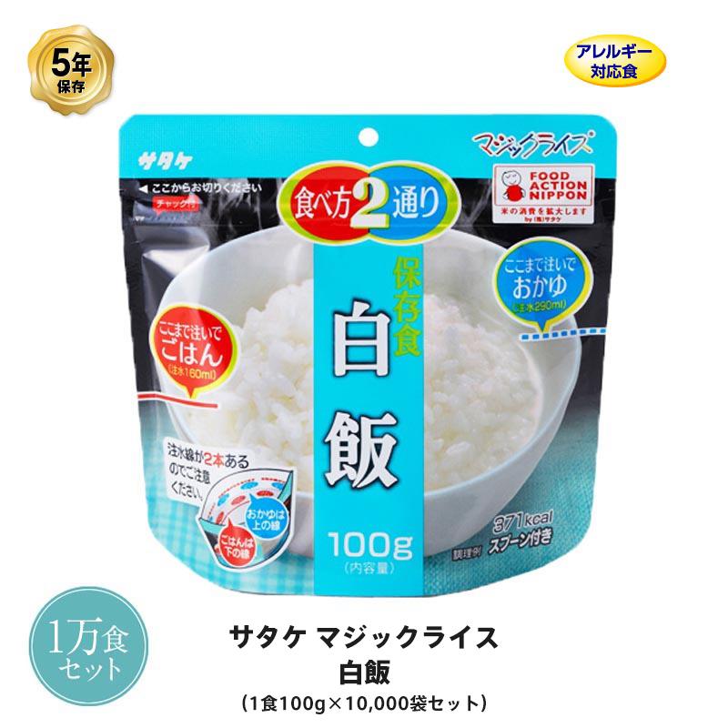 5年保存 非常食 サタケ マジックライス 白飯 ご飯 100g×10000食セット 保存食 1万 ケース 受注生産