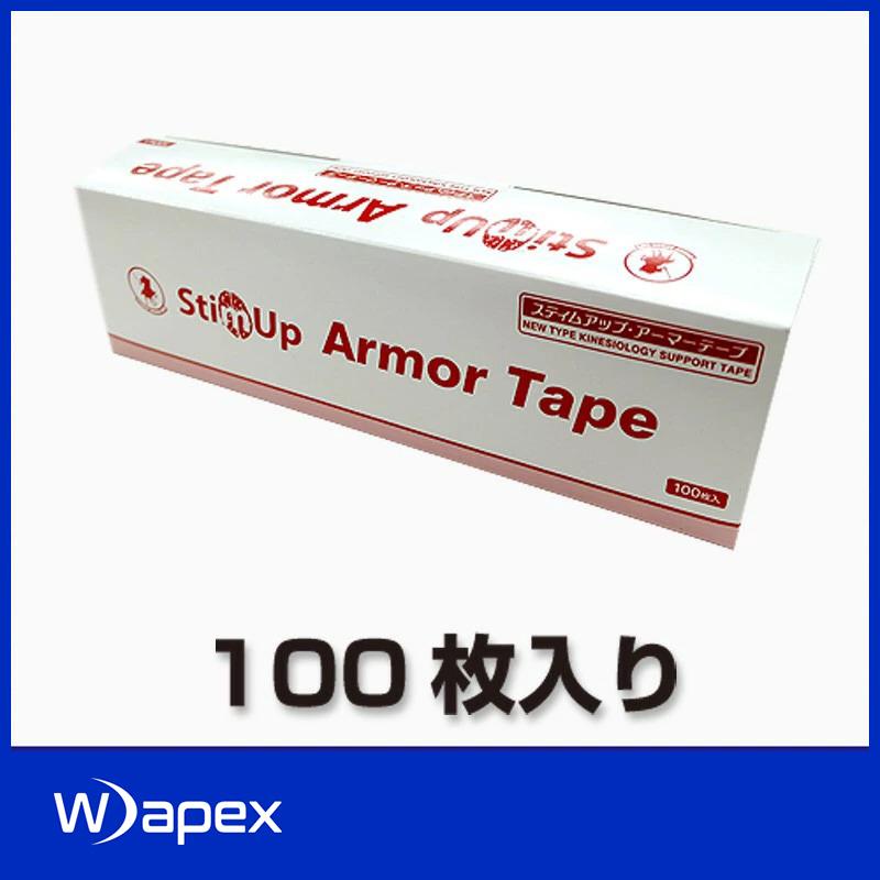 【GIONA SPORTS】 ステイムアップ・アーマーテープ 100枚入り 全6色 テーピング