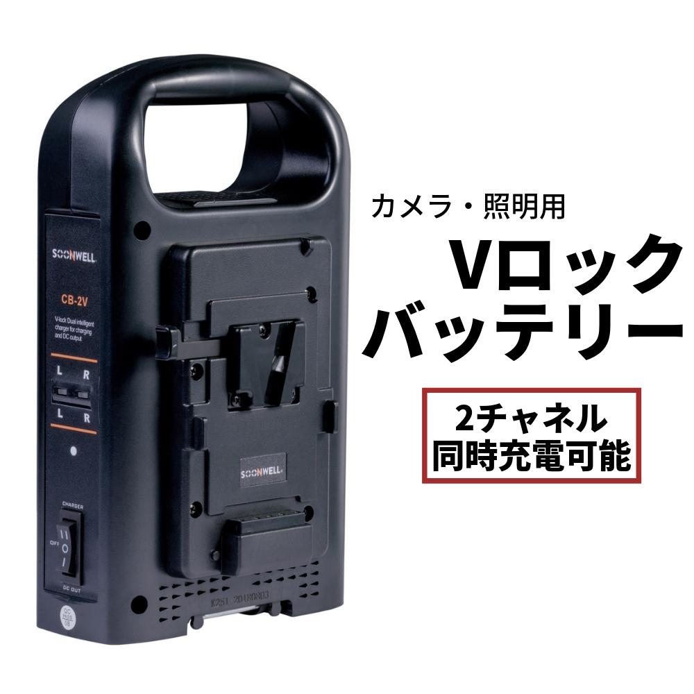 Vマウント2CH 同時 バッテリーチャージャー 2チャネル V -マウントデュアル バッテリー充電器 ビデオカメラVロックバッテリ適用