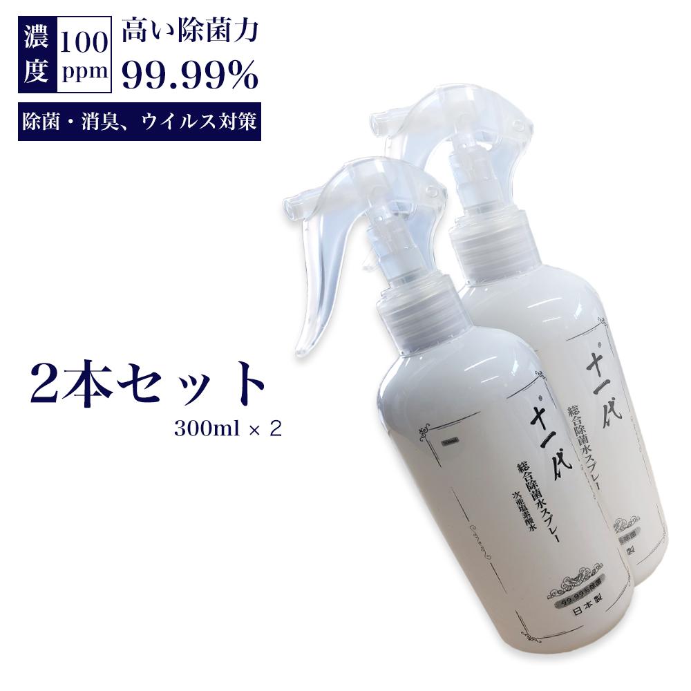 次 亜 塩素 酸 水 手指 消毒