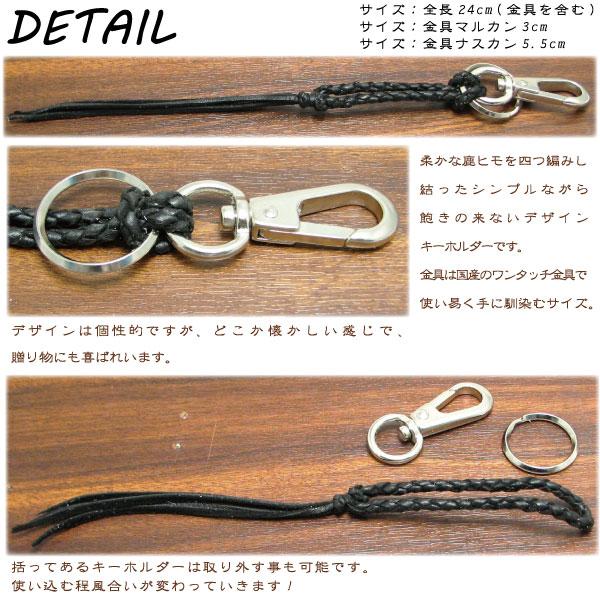 Skilled craftsmen hand-knitted deer pimp 4 braided keychains khsp11