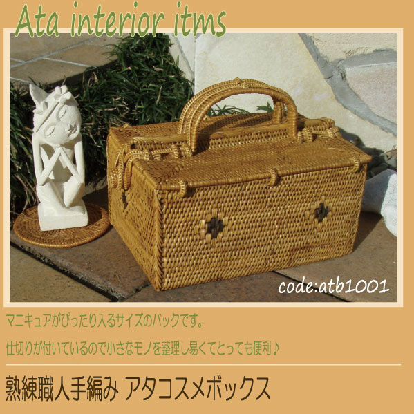 熟練職人手編み アタコスメボックス プレゼント