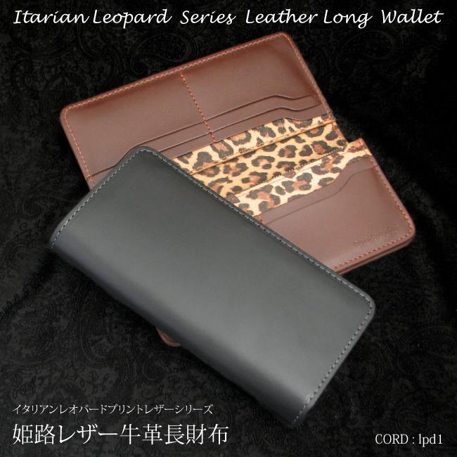長財布 革 ロングウォレット レオパードシリーズlpd1 メンズ プレゼント 新生活