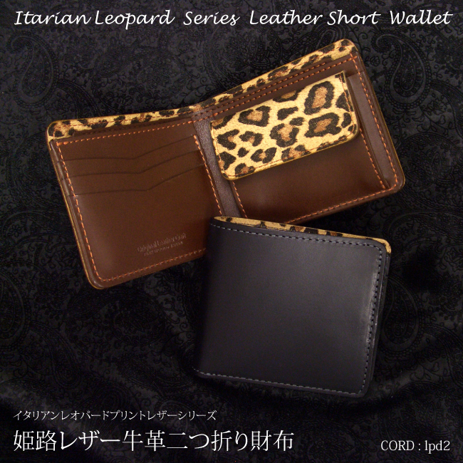 二つ折り財布 革 ショートウォレット レオパードシリーズlpd2 メンズ プレゼント 新生活