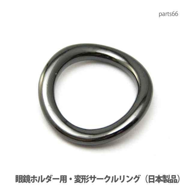 It is heteromorphic circle ring (black nickel plating finish) Japan product  parts66 made of the metal [during coupon publication]