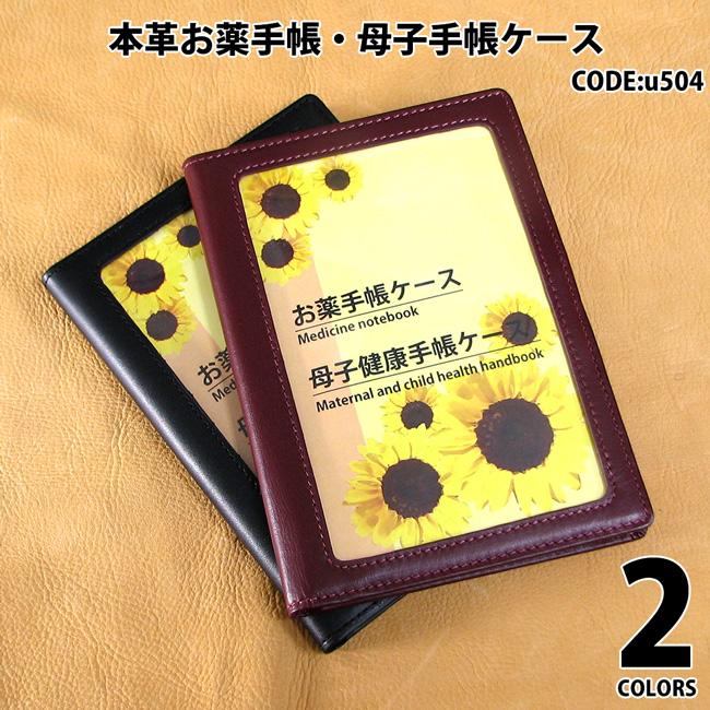 [クーポン発行中] お薬手帳 母子手帳 ケース 牛革 日本製 u504 クリスマス