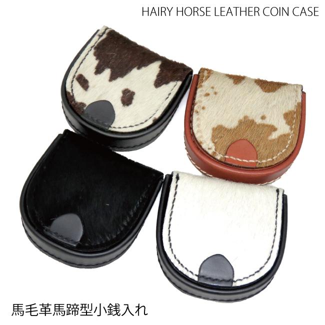 [クーポン発行中] コインケース 牛革 ハラコ風 馬蹄型 小銭入れ 日本製 メンズ プレゼント クリスマス