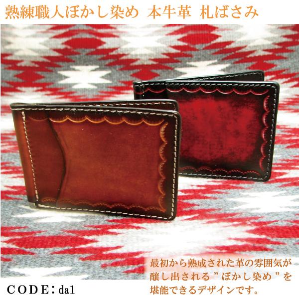 本牛革ぼかし染め札ばさみda_1メンズ プレゼント