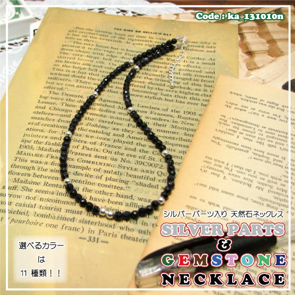 [クーポン発行中] 4ミリカット天然石&シルバー925 コンビネーション ネックレス ka131010n プレゼント