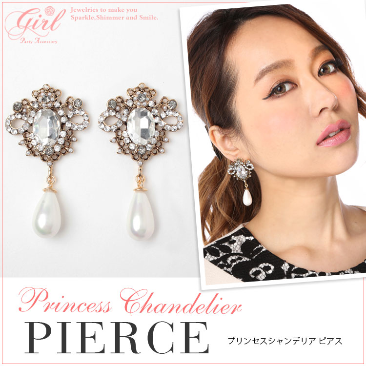 Mail order Rakuten for Princess chandelier pierced earrings wedding ceremony pierced earrings party party invite second party graduating students' party to honor teachers ceremonial occasion accessory ladies レデイースレディースレディス women