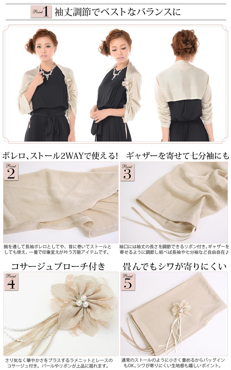 Can be used in 2-Way wedding Bolero lament corsage Bolero wedding special occasion party coat of dress 3 Parties invited clothes party store ladies bolero party Bolero wedding invited speci...
