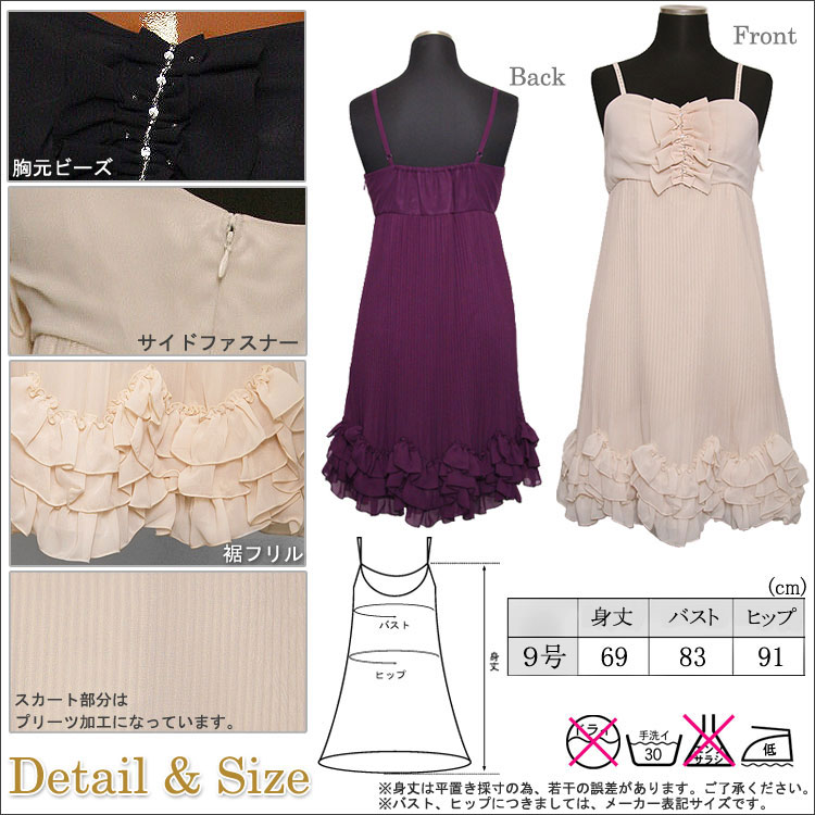 Ribbon dress neckline and hem tiered invited wedding party one-piece party parties 2次会 one-piece - Su store Rakuten clothes clothing Camisole invited dress wedding dress