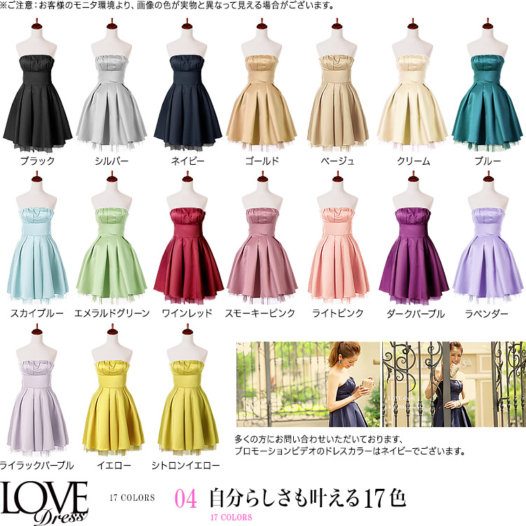 Wedding dress I'm sure you'll find your color Paton soft party dress ☆ dress wedding invited party dress parties 3 party store 10P13oct13_b