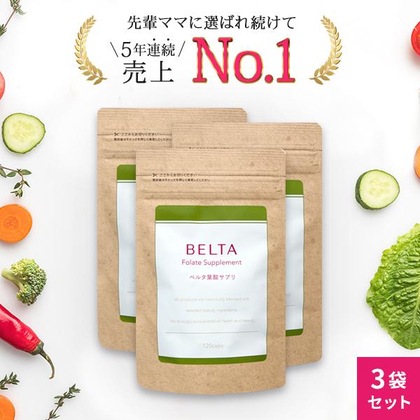 ベルタ葉酸サプリ ビタミンa