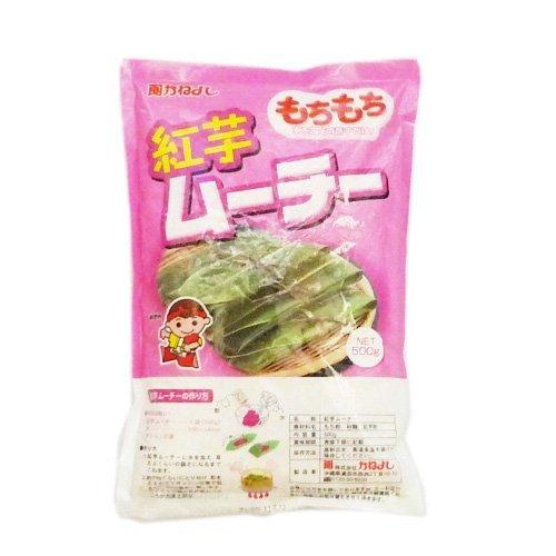 かねよし 受注生産品 業界No.1 紅芋ムーチー 紅芋餅粉 500g