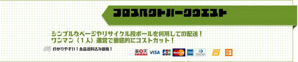 プロスペクトパークウエスト!:デオドラント専門店!輸入雑貨も沖縄雑貨もあります!
