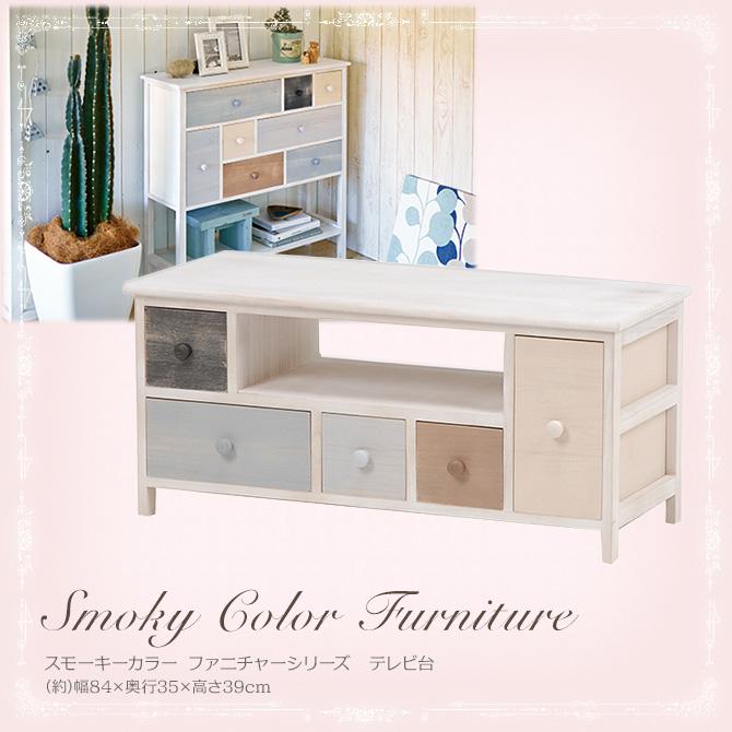 テレビ台 スモーキーカラー 84cm ローボード 完成品 北欧 白 アンティーク 姫 おしゃれ 木製 白 可愛い 小さい