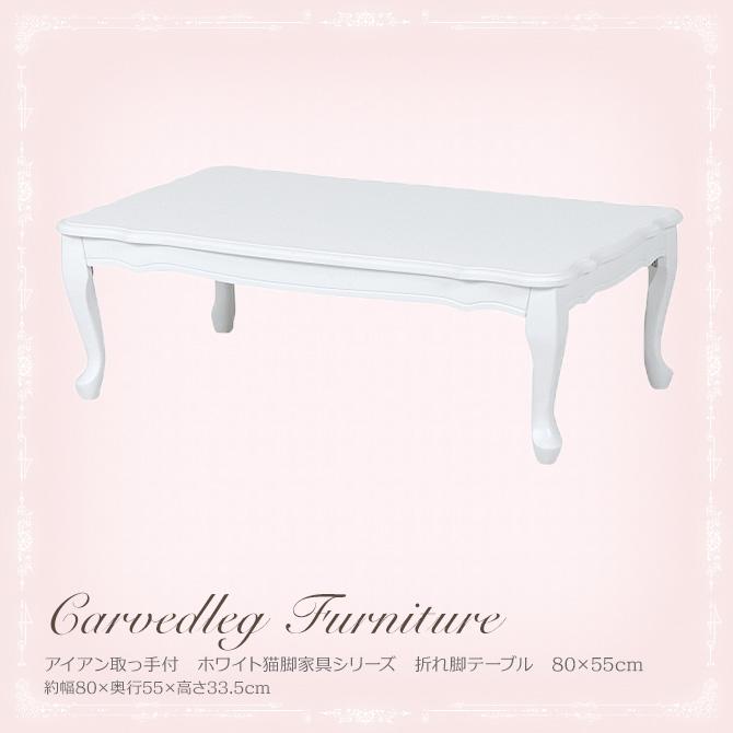 アイアン取っ手付 ホワイト猫脚家具シリーズ 折れ脚テーブル 80×55cm テーブル 猫脚 折れ脚 折りたたみ式 アンティーク調 猫足 おしゃれ 癒し