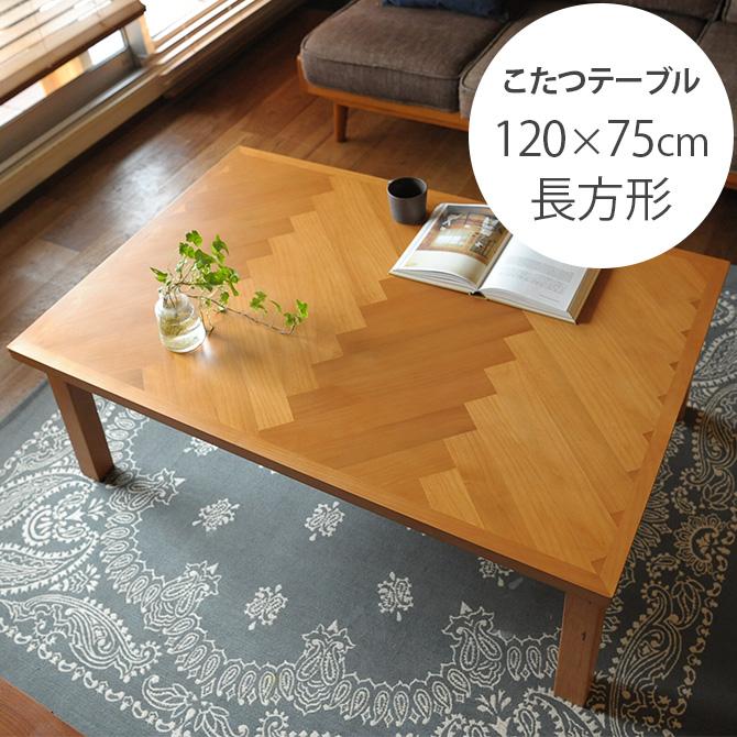 こたつテーブル ヘリンボーン調 こたつテーブル 幅120cm 長方形 長方形 こたつ コタツ テーブル 長方形 おしゃれ テーブル ローテーブル こたつテーブル コタツテーブル リビング 炬燵, 田上町:4d9dc7f5 --- sunward.msk.ru