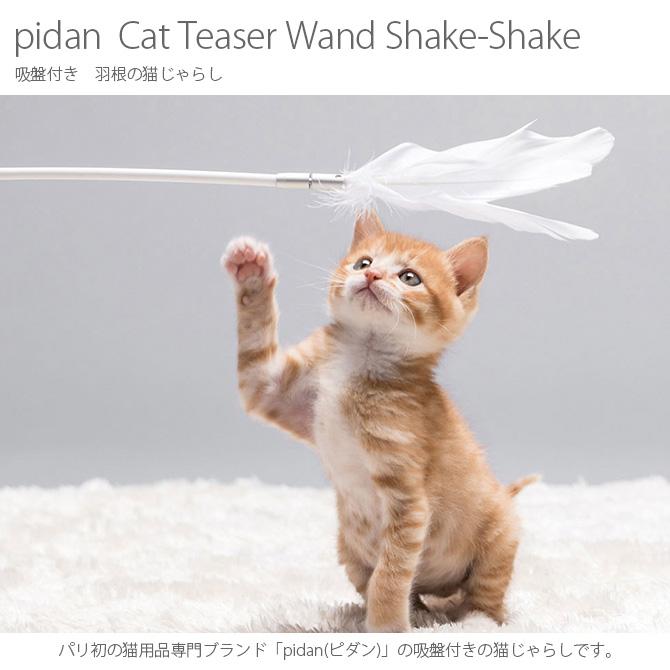猫 おもちゃ pidan ピダン Cat Teaser Wand Shake-Shake 猫じゃらし  猫じゃらし 猫おもちゃ ネコグッズ 猫グッズ 猫 ネコ ペット ペットグッズ 動物 おしゃれ  【あす楽】
