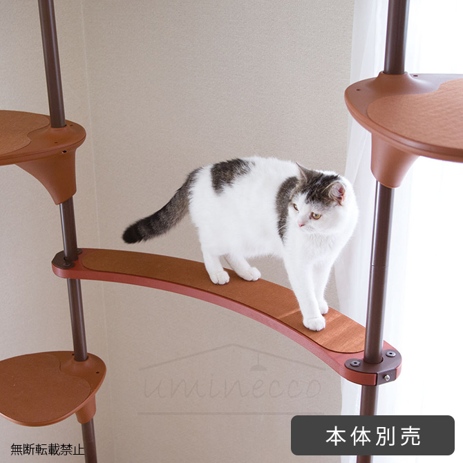 OPPO(オッポ) CatPath キャットパス OT-669-720-4  猫 キャットタワー キャットツリー パーツ ブリッジ
