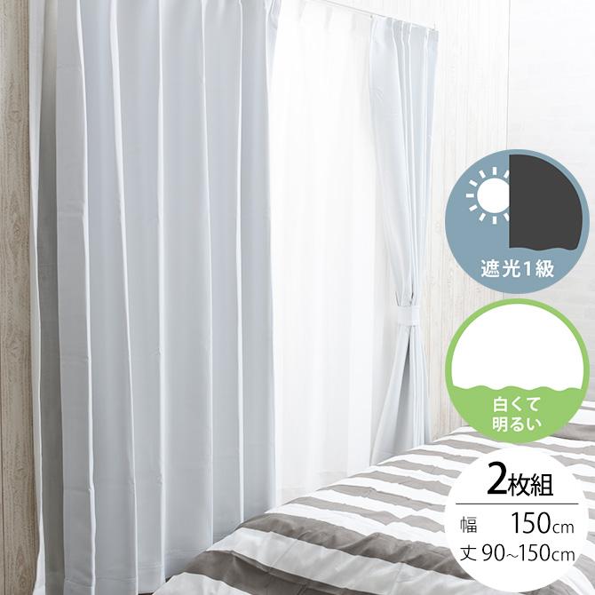 オーダーカーテン 1級遮光 ドレープカーテン 幅150×丈90~150cm 2枚組 ホワイト カーテン 遮光 1級 白 2枚組 幅150 北欧 おしゃれ 遮熱 オーダーカーテン
