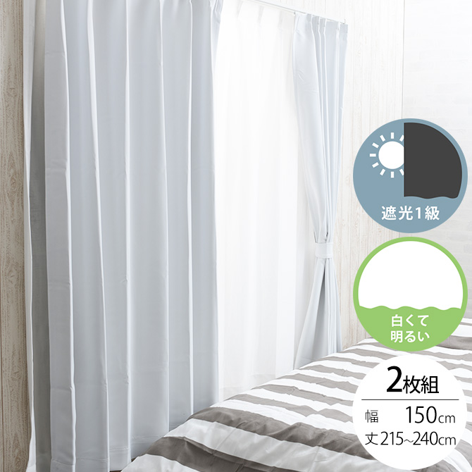 オーダーカーテン 1級遮光 ドレープカーテン 幅150×丈215~240cm 2枚組 ホワイト カーテン 遮光 1級 白 2枚組 幅150 北欧 おしゃれ 遮熱 オーダーカーテン