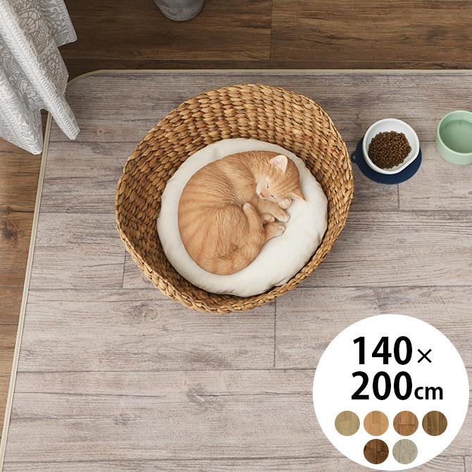 ペット用木目調ラグ 140×200cm  ペット カーペット マット ラグ 洗える 傷防止 防音 滑り止め 保護マット 床暖房対応