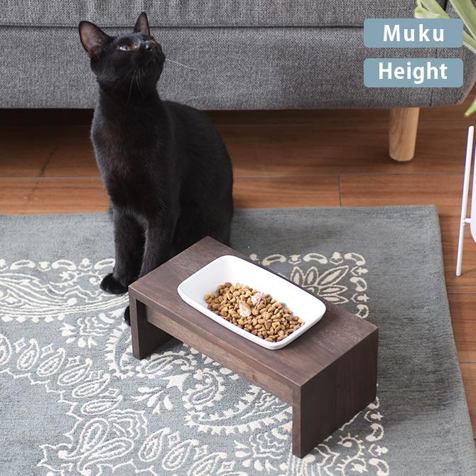 REPLUS リプラス Saraneko Muku サラネコ ムク ハイト 【ラッピング対応】 猫用 フードボウル ペット ごはん皿 食器 台付き 食べやすい スタンド 食器洗浄機対応 電子レンジ対応