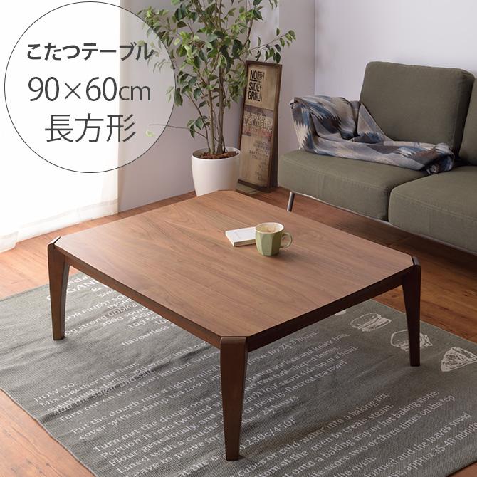 こたつテーブル 長方形 おしゃれ ウォルナット 長方形こたつテーブル 幅90cm こたつ コタツ 炬燵 こたつテーブル ローテーブル 木目 ブラウン 男前 長方形