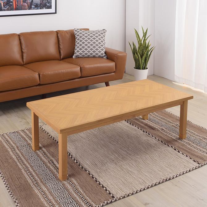 こたつテーブル 長方形 おしゃれ ヘリンボーン 長方形こたつテーブル 幅130cm こたつ コタツ 炬燵 こたつテーブル ローテーブル 木目 長方形 高さ調整 ヘリンボーン おしゃれ