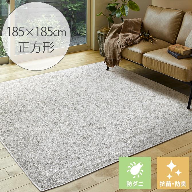 デタント タフトラグ 正方形 185×185cm ラグ 防ダニ ウォッシャブル 洗える ペット 185×185 正方形 ホットカーペット対応 床暖房対応 タフテッド