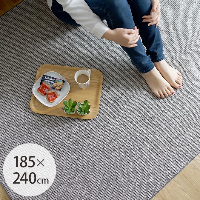 ウォッシャブルラグ カルル 185×240cm ラグ 洗える 日本製 長方形 ホットカーペット対応 床暖房対応 カーペット 軽い 洗濯機 ウォッシャブル