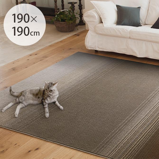 Merle マール ペット消臭ラグ 190×190cm ラグ ペット 消臭 正方形 掃除 2畳 シンプル カーペット ホットカーペット対応 床暖房対応