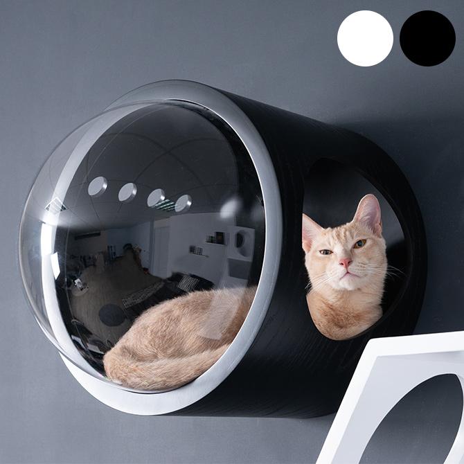 MYZOO マイズー Spaceship Gamma Monotone 宇宙船 ガンマ モノトーン 猫 キャットウォーク キャットステップ ベッド ハウス 壁付け ホワイト ブラック MY ZOO 宇宙船