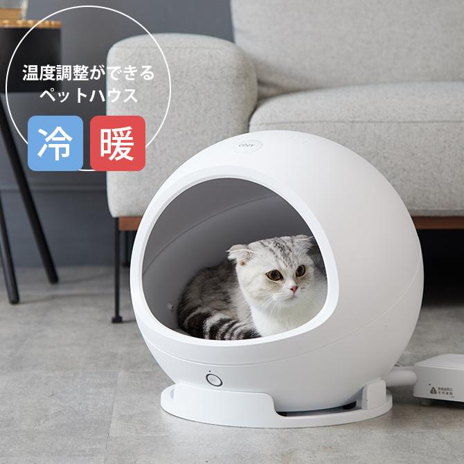 PETKIT ペットキット COZY2 スマート・ペットハウス・コージー2 猫 犬 冷暖房 ペット家電 ハウス 熱中症対策 夏 冬 ひんやり 暖か