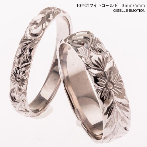 【半額!スーパーセール】結婚指輪 ハワイアンジュエリー ペアリング『3mm 5mm10金ホワイトゴールド』深堀り マリッジリング プルメリア|ペア|誕生石||シンプル|2本セット|彼女|誕生日プレゼント|女性|記念日|文字彫り/文字入れ|絆