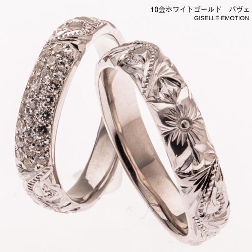 【半額!スーパーセール】結婚指輪 ハワイアンジュエリー ペアリング『4mm10金WG 0.31CTダイヤモンドリング』深堀り マリッジリング プルメリア|ペア|シンプル|2本セット|彼女|誕生日プレゼント|女性|記念日|文字彫り/文字入れ|絆