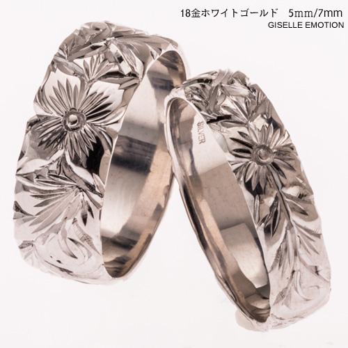 結婚指輪 ハワイアンジュエリー ペアリング『5mm 7mm18金ホワイトゴールド』深堀り マリッジリング プルメリア|ペア|誕生石||シンプル|2本セット|彼女|誕生日プレゼント|女性|記念日|文字彫り/文字入れ|絆