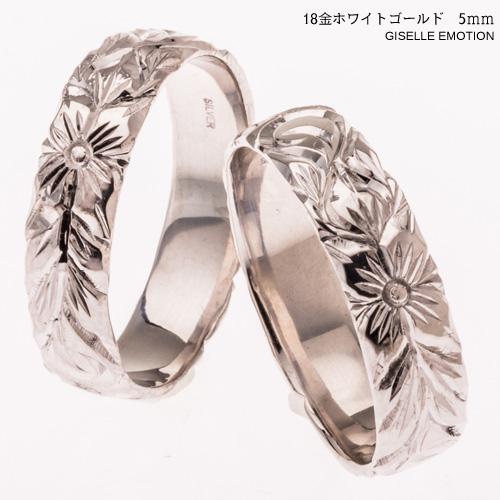 結婚指輪 ハワイアンジュエリー ペアリング『5mm 18金ホワイトゴールド』深堀り マリッジリング プルメリア|ペア|誕生石||シンプル|2本セット|彼女|誕生日プレゼント|女性|記念日|文字彫り/文字入れ|絆