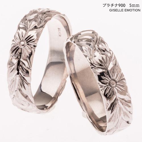 結婚指輪 ハワイアンジュエリー ペアリング『5mm プラチナ900』深堀り マリッジリング プルメリア|ペア|誕生石||シンプル|2本セット|彼女|誕生日プレゼント|女性|記念日|文字彫り/文字入れ?絆