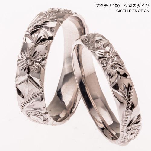 【半額!スーパーセール】結婚指輪 ハワイアンジュエリー ペアリング『4mm 5mmプラチナ900ダイヤモンドリング』深堀り マリッジリング プルメリア|ペア|シンプル|2本セット|彼女|誕生日プレゼント|女性|記念日|文字彫り/文字入れ|絆