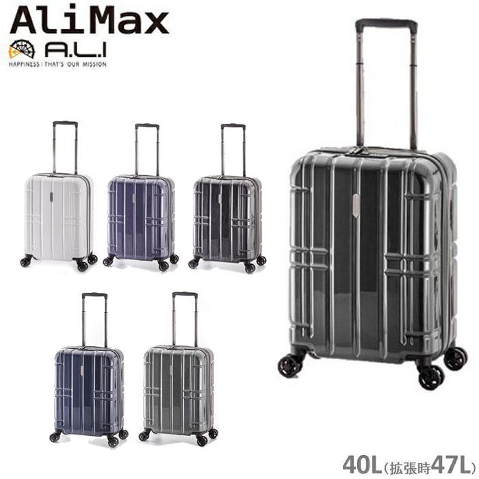 キャリーケース 機内持ち込み スーツケース s ALI-MAX185 全7色 40-47L 拡張タイプ キャリーバッグ 軽量 丈夫 ファスナー ハード 旅行 ビジネスキャリー 出張 送料無料